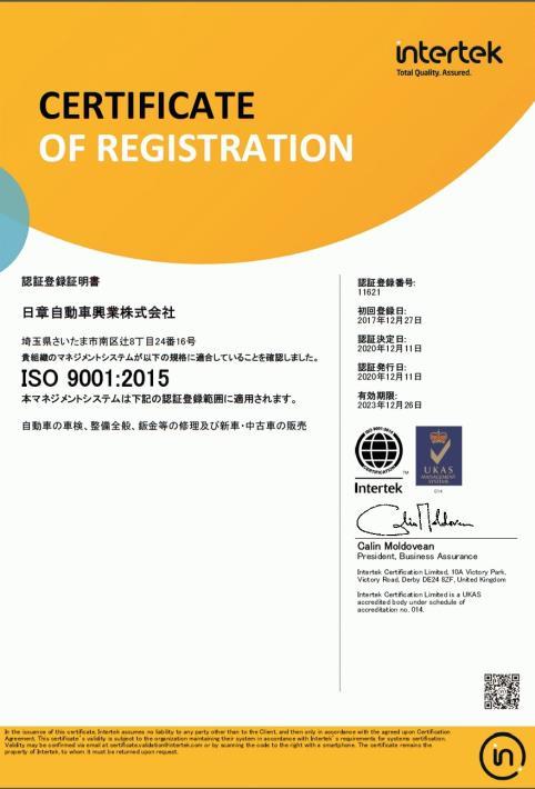 ISO20201211-2.jpg